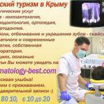 Лечение, отбеливание, протезирование, имплантация зубов