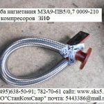 Труба нагнетания мза9-пв5/0, 7 0009-210